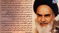 پوستر| امام خمینی(س): ما از مرم تشکر باید بکنیم، ما همه مرهون آنها هستیم