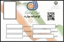 اعطای گواهینامه ملی مهارت در آذربایجان غربی رشد 73 درصدی دارد