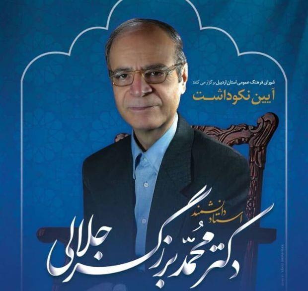 آئین نکوداشت دانشمند نخبه دکتر محمد برزگر جلالی در اردبیل برگزار شد