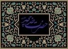 دانلود مداحی وفات حضرت خدیجه سلام الله علیها/ مهدی رسولی