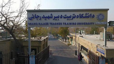 قرارگیری دانشگاه شهید رجایی در نظام رتبه بندی جهانی تایمز