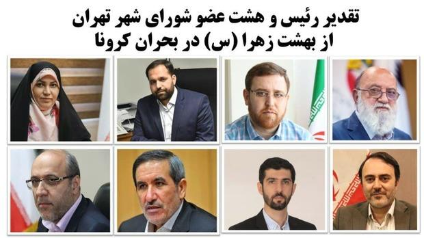 تقدیر اعضای شورای شهر تهران از مدیریت و پرسنل بهشت زهرا(س) در بحران کرونا