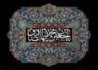 شهادت امام صادق / جواد مقدم