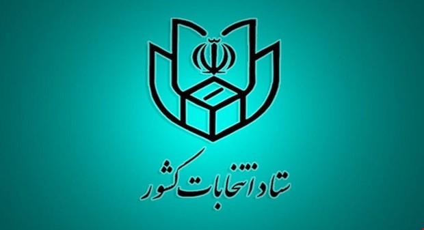 آخرین آمارِ تعدادِ ثبتنامکنندگانِ انتخاباتِ مجلس