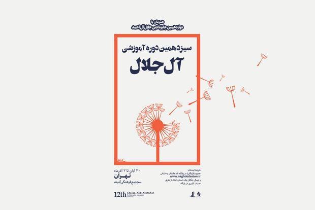 فراخوان ثبتنام در دوره آموزش داستاننویسی آلجلال منتشر شد