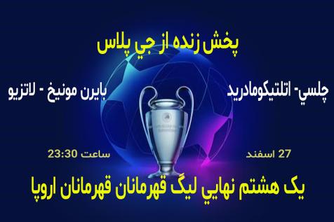 پخش زنده لیگ قهرمانان اروپا؛ چلسی ۲ - اتلتیکومادرید صفر/ بایرن مونیخ ۲ - لاتزیو یک