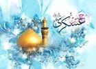 دانلود مولودی میلاد امام حسن عسکری علیه السلام/ محمدرضا طاهری
