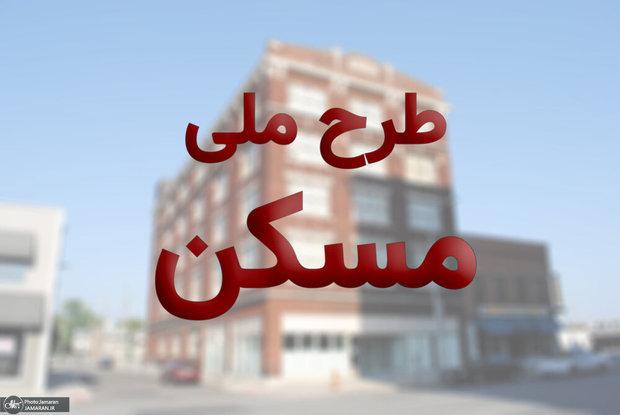 خانه دار شدن سه هزار و 500 خانوار لرستانی در طرح اقدام ملی مسکن