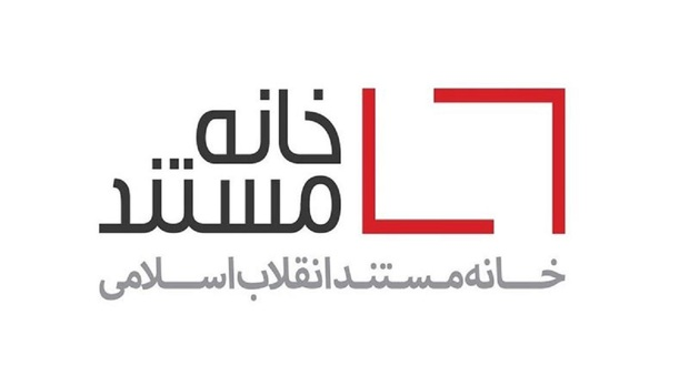 واکنش روابط عمومی خانه مستند به انتقادات از مستندی در مورد شهید آوینی