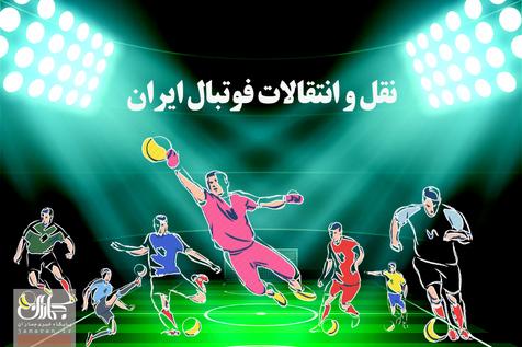 نقل و انتقالات لیگ برتر فوتبال ایران