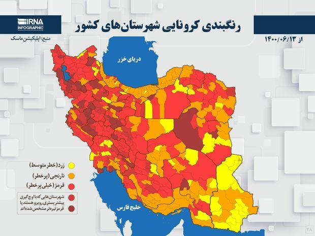 اسامی استان ها و شهرستان های در وضعیت قرمز و نارنجی / جمعه 19 شهریور 1400