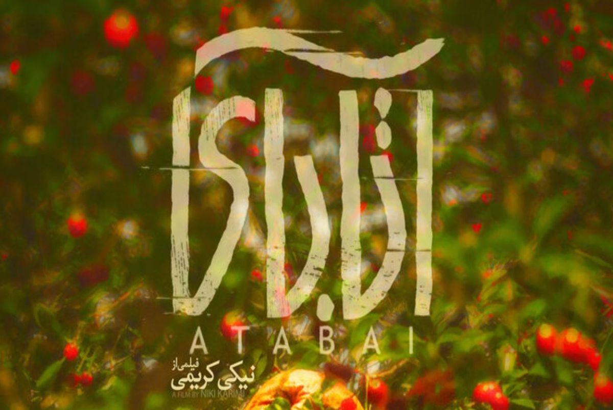 راهیابی «آتابای» به بخش مسابقه مراسم جوایز سینمایی «آسیاپاسیفیک»