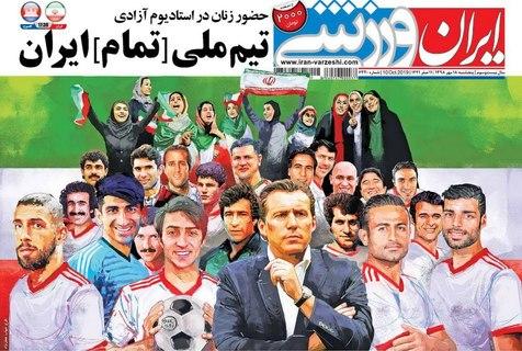 روزنامههای ورزشی 18 مهر 1398