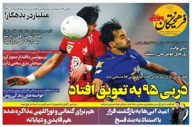 روزنامه های ورزشی دوشنبه 13 اردیبهشت 1400