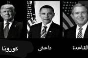 تولید و رشد تروریسم و بیوتروریسم، ارمغان سه رییس جمهور اخیر آمریکا برای مردم جهان