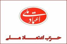 بیانیه حزب اعتماد ملی در حمایت از سپاه پاسداران انقلاب اسلامی
