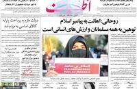 گزیده روزنامه های 8 آبان 1399