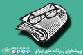گزیده روزنامه های 1 بهمن 1399