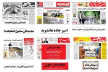 صفحه اول روزنامه های امروز اصفهان- شنبه 25 اسفند