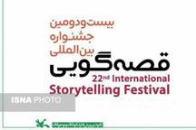 مهرماه جشنواره بینالمللی قصه گویی در فارس برگزار میشود