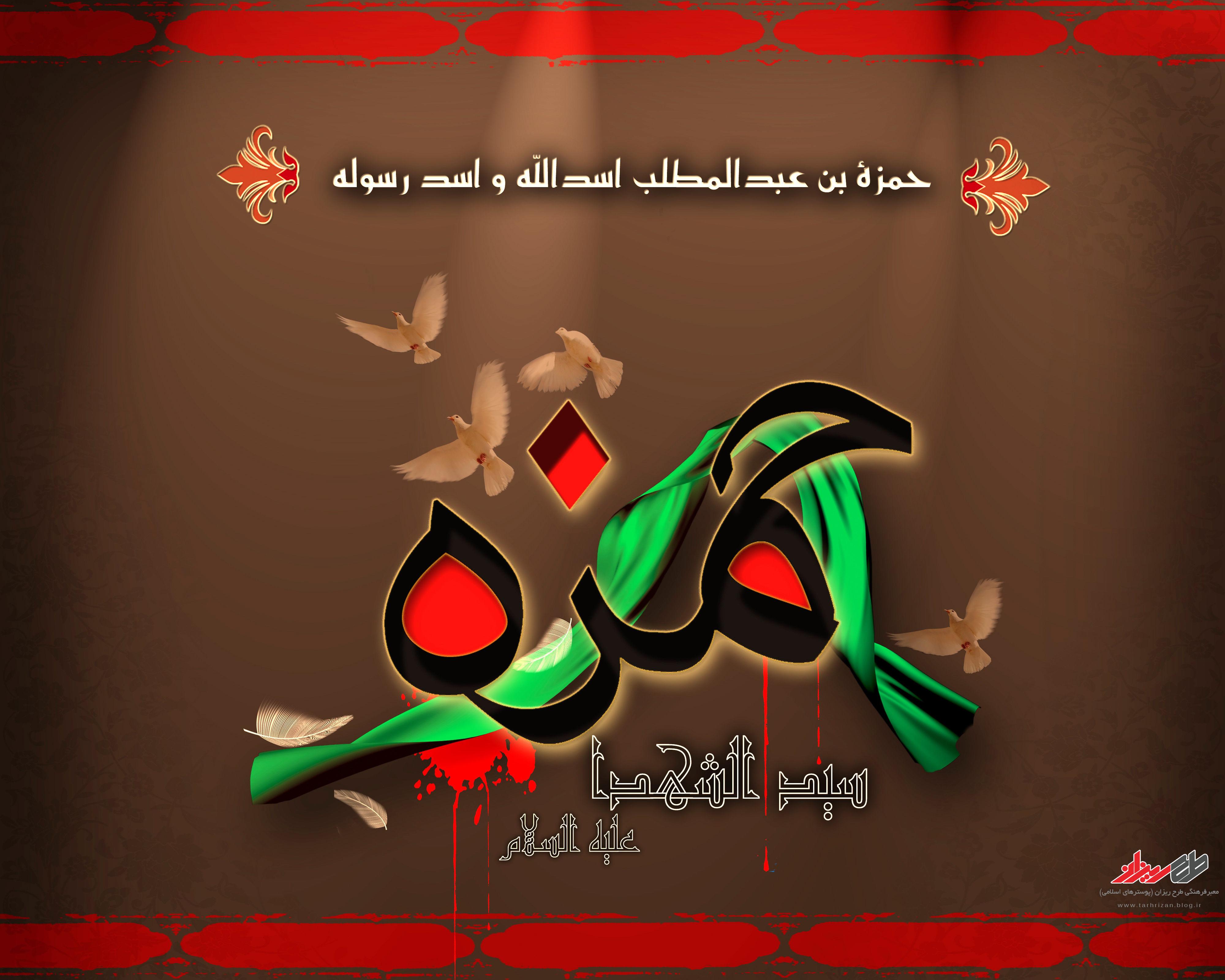 دانلود گلچین مداحی های شهادت حضرت حمزه علیه السلام