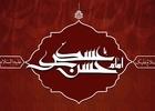دانلود مداحی شهادت امام حسن عسکری علیه السلام/ سیدمهدی میرداماد