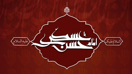 مداحی شهادت امام حسن عسکری / سیدمهدی میرداماد + دانلود
