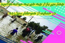 بازارچه خیریه با هدف کمک به سیلزدگان در یزد دایر شد
