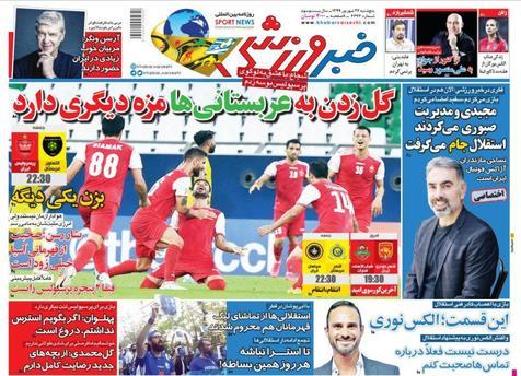 روزنامههای ورزشی 27 شهریور 1399