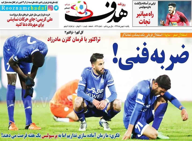 روزنامه های ورزشی 5 بهمن 1399