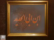 ابن ابی الحدید کیست و چه مکتبی دارد؟/اهمیت شرح نهج البلاغه ابن ابی الحدید در چیست؟/ او نهج البلاغه را به چه چیز تشبیه می کند؟