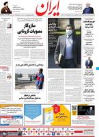 گزیده روزنامه های 21 فروردین 1400