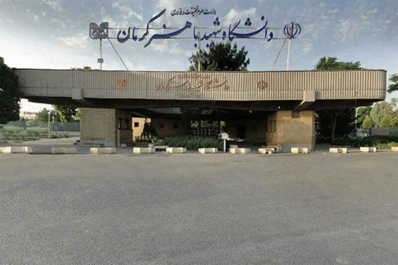رتبه دانشگاه شهید باهنر کرمان در جدیدترین رتبهبندی یورَپ (URAP)