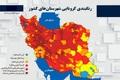 اسامی استان ها و شهرستان های در وضعیت قرمز و نارنجی / سه شنبه 31 فروردین 1400