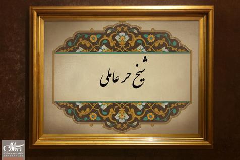 شیخ حر عاملی که بود؟/چرا وی به ایران آمد؟/صحیفه سجادیه ثانی چیست؟
