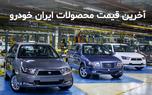 قیمت محصولات ایران خودرو در 9 بهمن 99/ جدول مقایسه نرخ کارخانه و بازار
