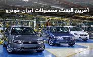 قیمت محصولات ایران خودرو در 7 بهمن 99/ جدول مقایسه ای نرخ کارخانه و بازار