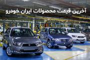 قیمت محصولات ایران خودرو در 20 بهمن 99/ افزایش 9 تا 15 میلیون تومانی نرخ پژو پارس و سمند