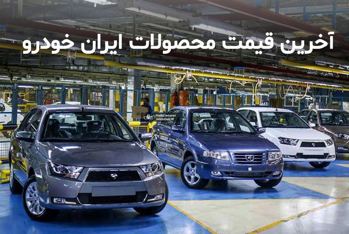 قیمت محصولات ایران خودرو در 26 فروردین 1400