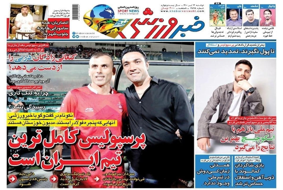 روزنامههای ورزشی 14 تیر 1400