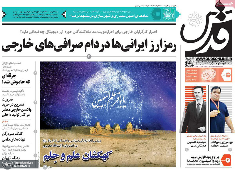 گزیده روزنامه های 27 تیر 1400