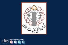 شورای هماهنگی تبلیغات اسلامی: ترور دانشمندان، نشان از استیصال مستکبرین و صهیونیسم بین الملل از رشد فزاینده علمی کشور است