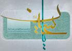 دانلود مولودی میلاد امام حسین علیه السلام/ محمدحسین پویانفر