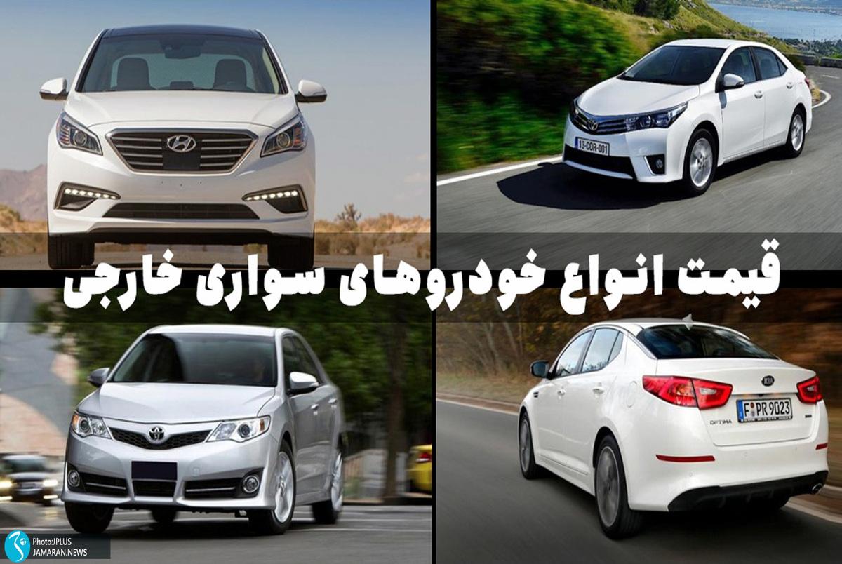 قیمت انواع خودرو سواری خارجی 9 خرداد 1400+ جدول