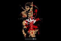 یادداشت حسام الدین آشنا در مورد فیلم ردّ خون