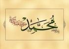 دانلود مولودی میلاد پیامبر اکرم صل الله علیه و آله/ محمدرضا طاهری