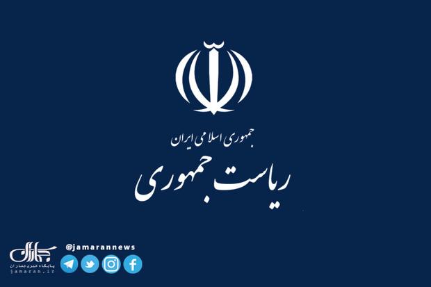 دفتر رئیس جمهوری: ظاهرا به رئیس سازمان بازرسی کل کشور اطلاعات غلط دادهاند