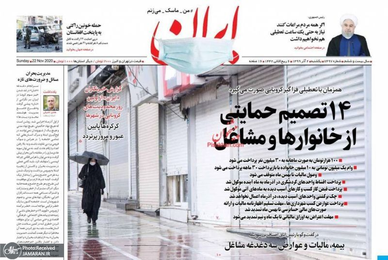 گزیده روزنامه های 2 آذر 1399