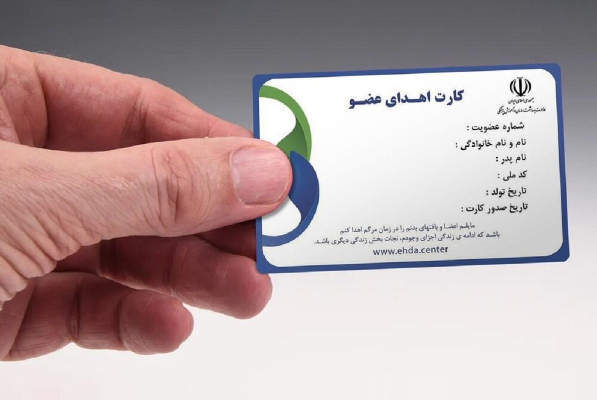 کارت اهدای عضو مشروعیتی ندارد؛ به رضایت خانواده نیاز است!