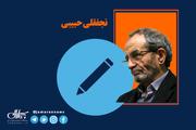 توضیحاتی در باب شرح دعای سحر امام خمینی/ بخش دوم